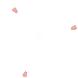 診療案内 SOBUE DENTAL CLINIC